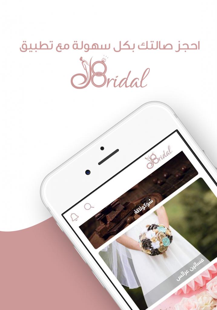 Bridal app 1