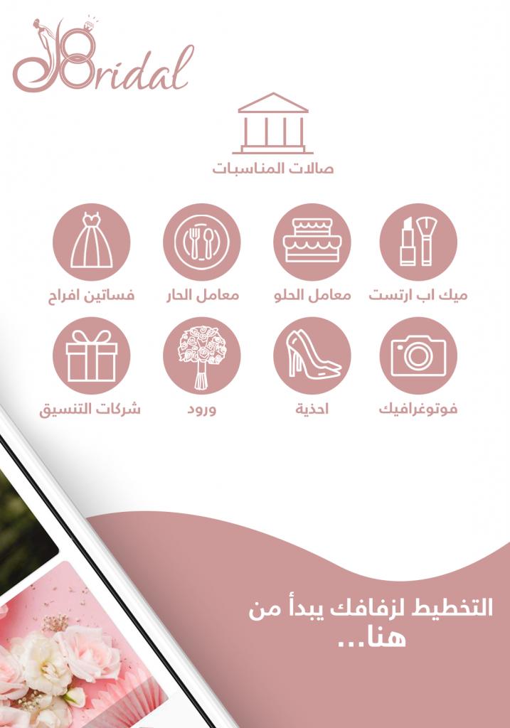 Bridal app 2