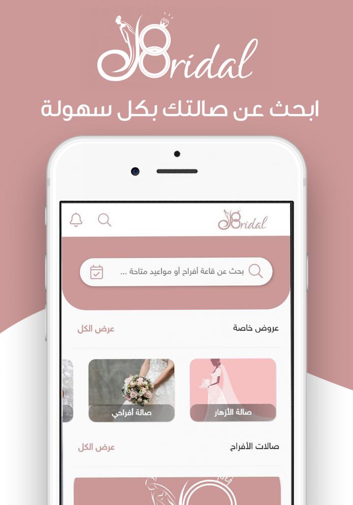 Bridal app 3
