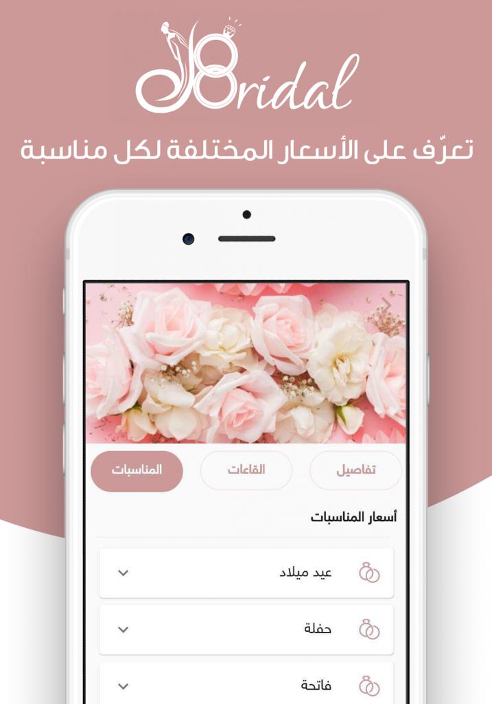Bridal app 4