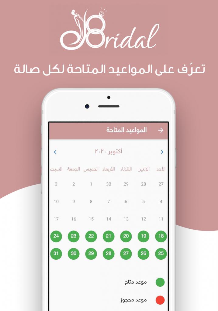 Bridal app 5