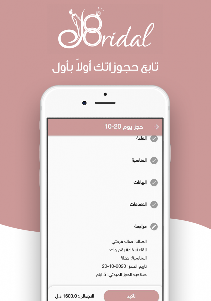 Bridal app 6